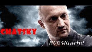 ChatSky - Нормально (Антикиллер) 2018
