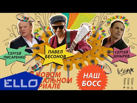 Павел Бесонов - Наш босс
