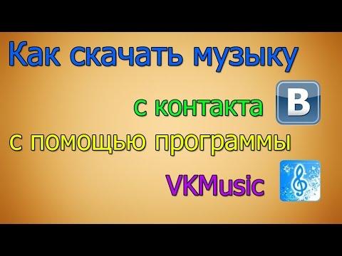 Как скачать музыку с вк. Обзор программы VKMusic