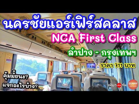 นครชัยแอร์เฟิร์สคลาส (NCA First Class) ลำปาง - กรุงเทพฯ