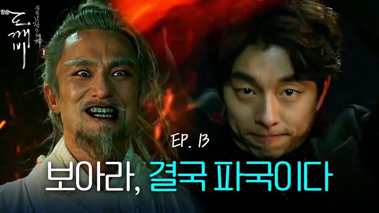 Download [#도깨비] EP13-09 가슴의 검 뽑은 공유, 파국이 박중헌을 없애다!