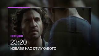 """""""Избави нас от лукавого"""" - смотри на НТК 14 мая в 23.20 (анонс)"""