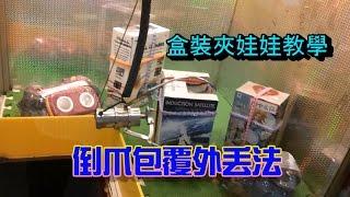 夾娃娃教學篇→智能感應衛星倒爪包覆外丟法