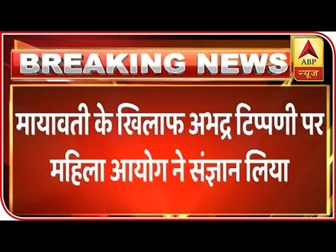 NCW Takes Cognisance On Sadhna Singh's Objectionable Remark Against Mayawati | ABP News