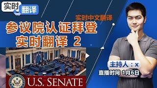 参议院认证拜登2 实时翻译《实时翻译》2021.01.06 - YouTube