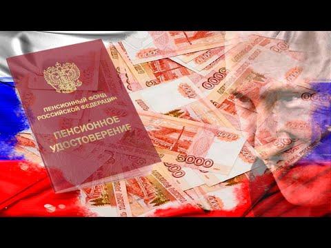 Пенсии Подарок от Президента  300 Млрд  Рублей в год Всем Пенсионерам России Почему Возвращают