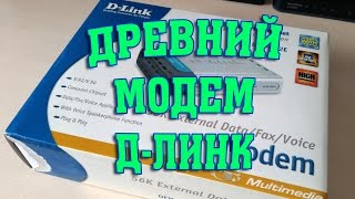 Розпакування модем D-LINK DFM-562E