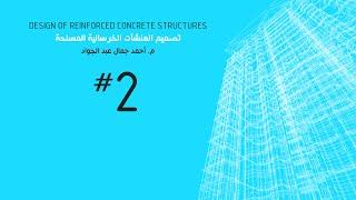 تصميم المنشآت الخرسانية المسلحة - (2) حديد التسليح - م. أحمد جمال عبد الجواد