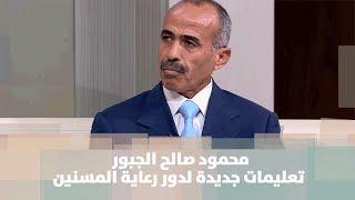 محمود صالح الجبور - تعليمات جديدة لدور رعاية المسنين