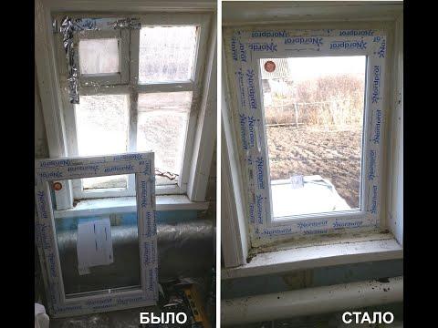 Установка пластиковых окон в деревянном старом доме своими руками