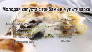 Блюда из капусты белокочанной рецепты.Молодая капуста с грибами в мультиварке
