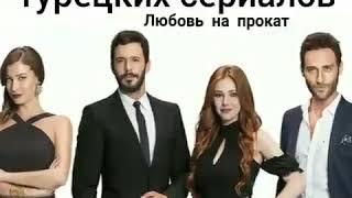 Топ 9 турецких сериалов