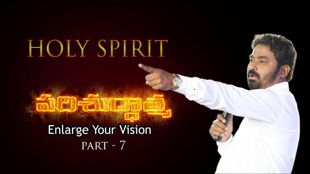 HOLY SPIRIT ( PART - 7 ) Enlarge Your Vision Message By Pastor . praveen