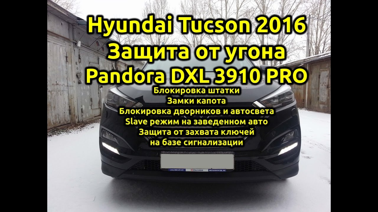 Защита от угона Hyundai Tucson 2016 на базе Pandora DXL 3910 PRO