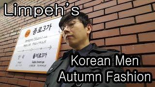 Video Limpeh's Korean Men Autumn Fashion download MP3, 3GP, MP4, WEBM, AVI, FLV Desember 2017