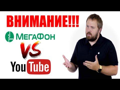 Кто победит Мегафон или YouTube? Новый тариф Мегафона «Без переплат Интернет Wylsacom Edition».