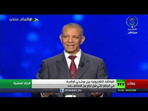 مناظرة تلفزيونية بين مرشحي الرئاسة في الجزائر  - نشر قبل 3 ساعة