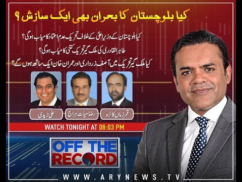 Off The Record  - 8th January 2018 - Ary News