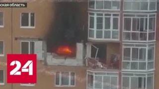 Смотреть видео Взрыв в жилом доме в Подмосковье: рабочие нарушили технику безопасности - Россия 24 онлайн
