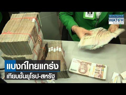 แบงก์ไทยแกร่งเทียบชั้นยุโรป-สหรัฐ I BUSINESS WATCH I 10-08-2564