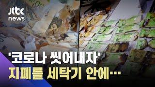 '코로나 씻어내자' 지폐를 세탁기 안에? 손상된 지폐 돌려받으려면… / JTBC 사건반장