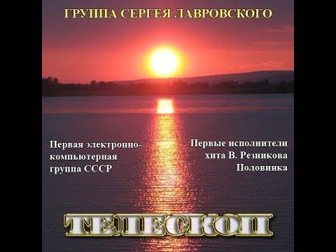 Валентина Удре группа Телескоп Половинка