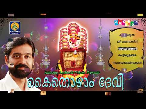 Kaithozham Devi Devi Devotional Songs Hindu Devotional Songs Malayalam 2018