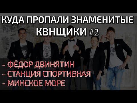 КВН-ОБЗОР. Куда пропали знаменитые КВНщики #2
