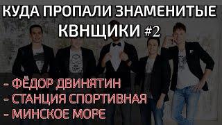 КВН ОБЗОР Куда пропали знаменитые КВНщики 2