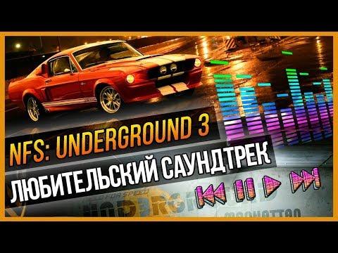 Скачать underground саундтрек