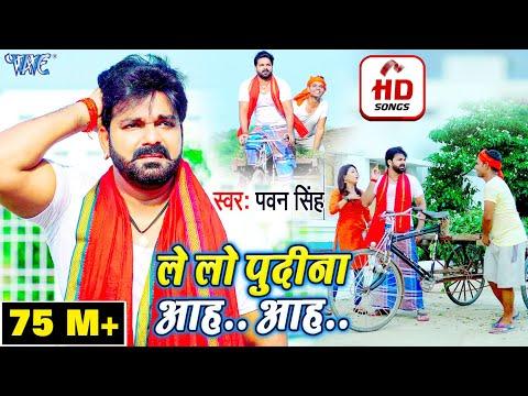 ले लो पुदीना आह आह - #Pawan Singh का यह गाना हिट हो गया - Le Lo Pudina Aah Aah | Funny Bhojpuri Song