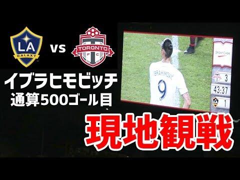 イブラヒモビッチの500ゴール目を現地で観戦してきた!Toronto FC - LA Galaxy