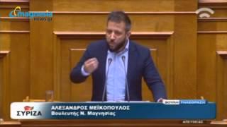 Τοποθέτηση Αλ.Μεϊκόπολου στο πλαίσιο των προγραμματικών δηλώσεων της κυβέρνησης στη Βουλή