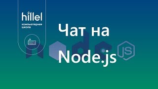 Чат на Node.js за 3 часа Express, Socket.io, Mongoose, Passport, Nunjucks