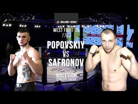 Vlad Popovskiy vs Anatoly Safronov | RFP / MMA Bushido - WEST FIGHT 25