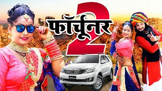 fortuner-2-banna-banni-song-latest-rajasthani-song-2019
