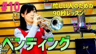 ベンディングの練習で音色に幅が出たりする【吹奏楽】忙しい人の為の90秒レッスン#10