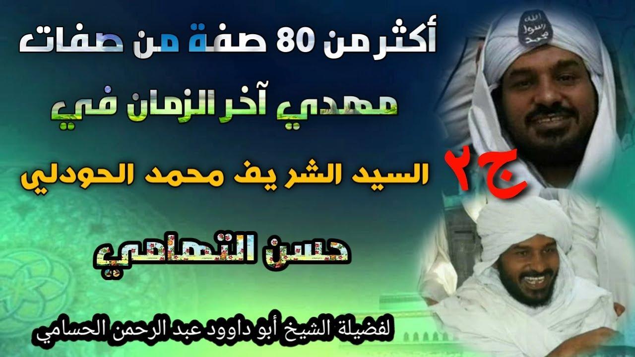الجزء الثاني مهم جدا لماذا يعتقد البعض أن الشيخ حسن التهامى هو الإمام المهدي للشيخ أبو داوود الحسامي