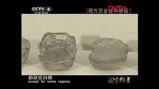国宝档案  明万历金锭和银锭 [国宝档案] 20120110