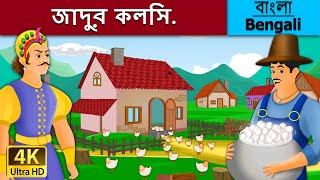 জাদুর কলসি | Magic Pot in Bengali | Bangla Cartoon | Rupkothar Golpo | Bengali Fairy Tales