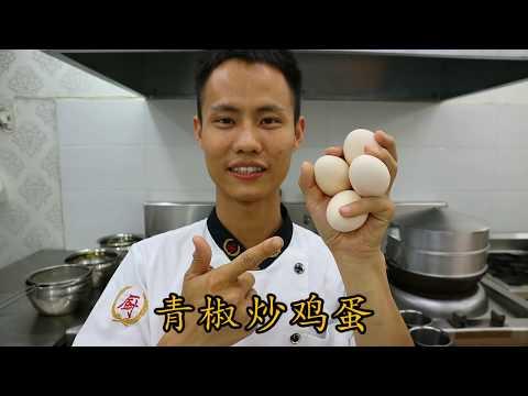 """厨师长教你:""""青椒炒鸡蛋"""" 的家常做法,味道很棒,先收藏了"""