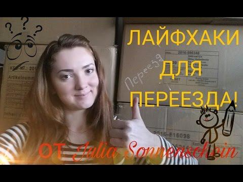 ЛАЙФХАКИ ДЛЯ ПЕРЕЕЗДА/ Германия Julia Sonnenschein