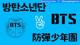 Download Mp3  Mp3 D/l  Bts  방탄소년단  - Fun Boyz  홍탄소년단   Cut V App Version