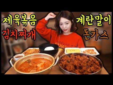 제육볶음+김치찌개+돈가스+계란말이 간만에 한식먹방 !!! 슈기♬ Mukbang