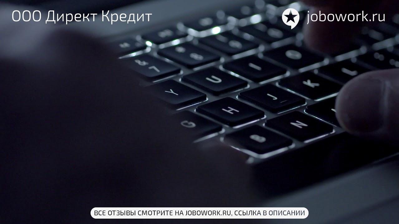хоум кредит отзывы сотрудников кредитный специалист москва