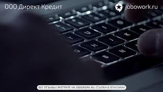 ООО Директ Кредит: отзыв сотрудника о работе в компании ООО Директ Кредит