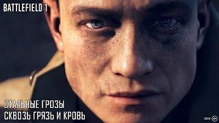 Прохождение Battlefield 1 #1 - СТАЛЬНЫЕ ГРОЗЫ | СКВОЗЬ ГРЯЗЬ И КРОВЬ