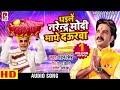 #PawanSingh (2018) का सबसे बड़ा #छठ गीत - Dhaile Narendra Modi Mathe Daurwa - Chhath Geet