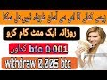 Earn free btc   Free btc Best app | earn bitcoin instant payout  (Urdu/hindi) by just tachnical