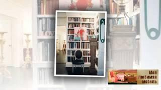 Книжные полки фото  Удивительный дизайн книжных полок(, 2014-12-10T15:22:05.000Z)